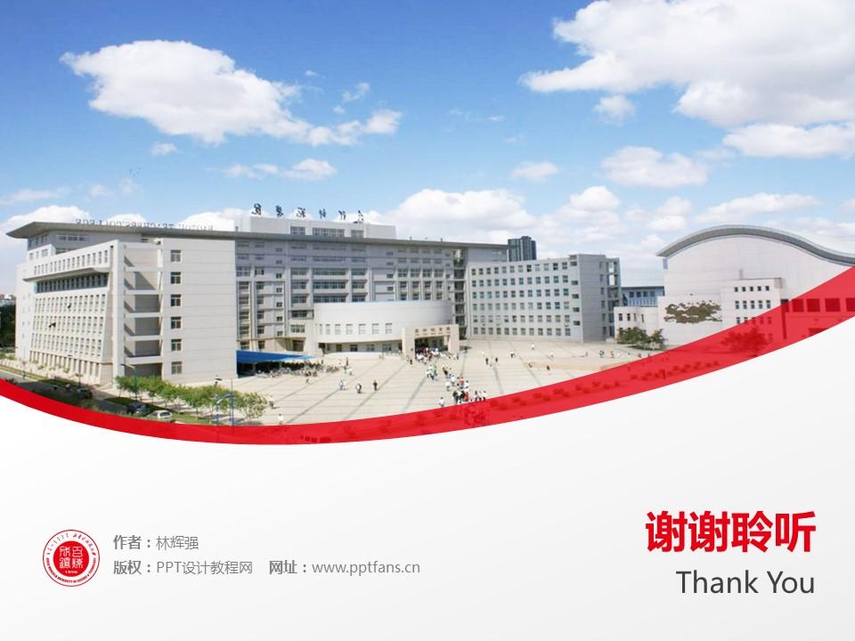 内蒙古科技大学PPT模板下载_幻灯片预览图19