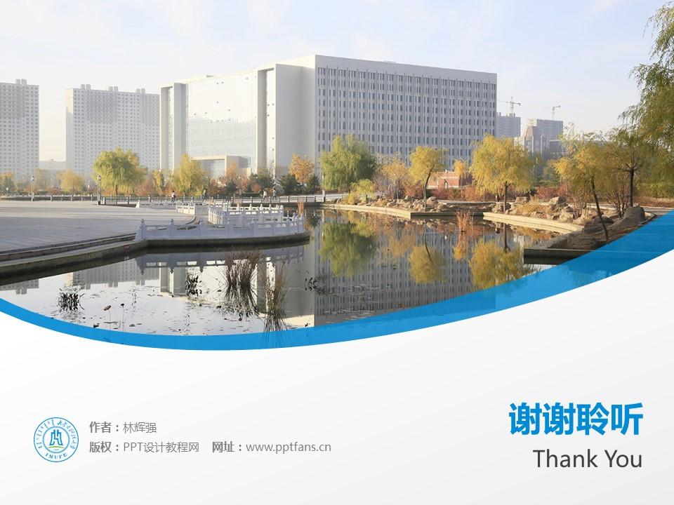 内蒙古财经大学PPT模板下载_幻灯片预览图19