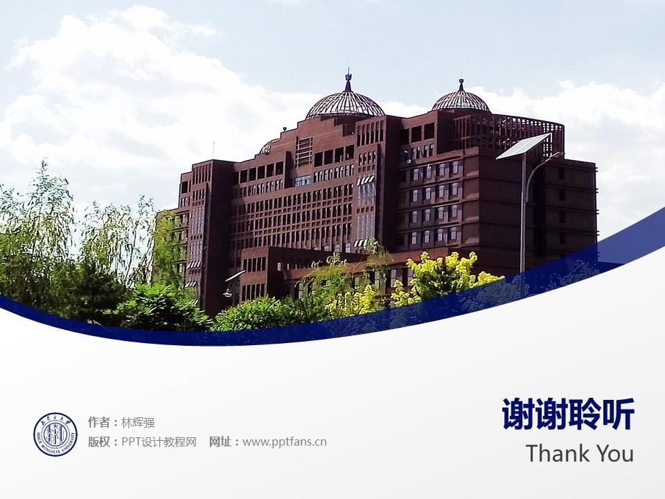 内蒙古大学PPT模板下载_幻灯片预览图18