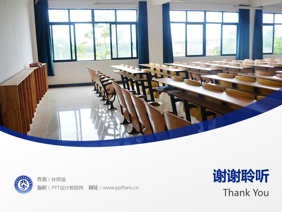 内蒙古北方职业技术学院PPT模板下载_幻灯片预览图19