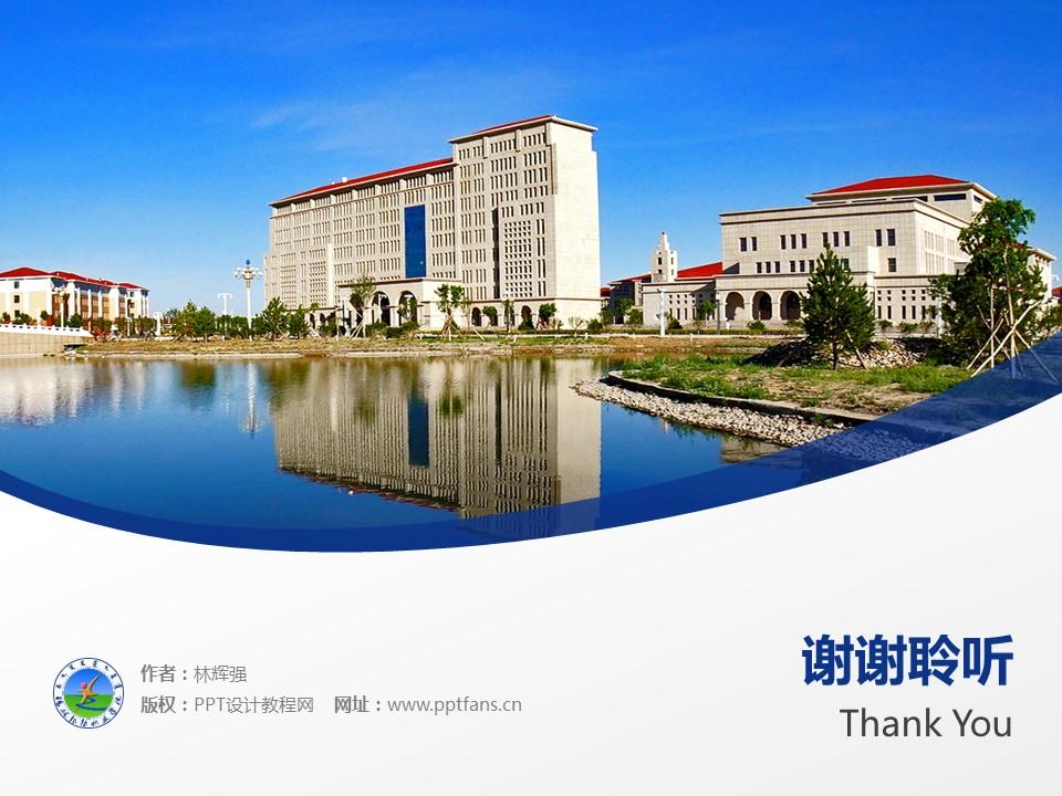 锡林郭勒职业学院PPT模板下载_幻灯片预览图19