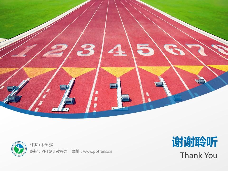 内蒙古体育职业学院PPT模板下载_幻灯片预览图19