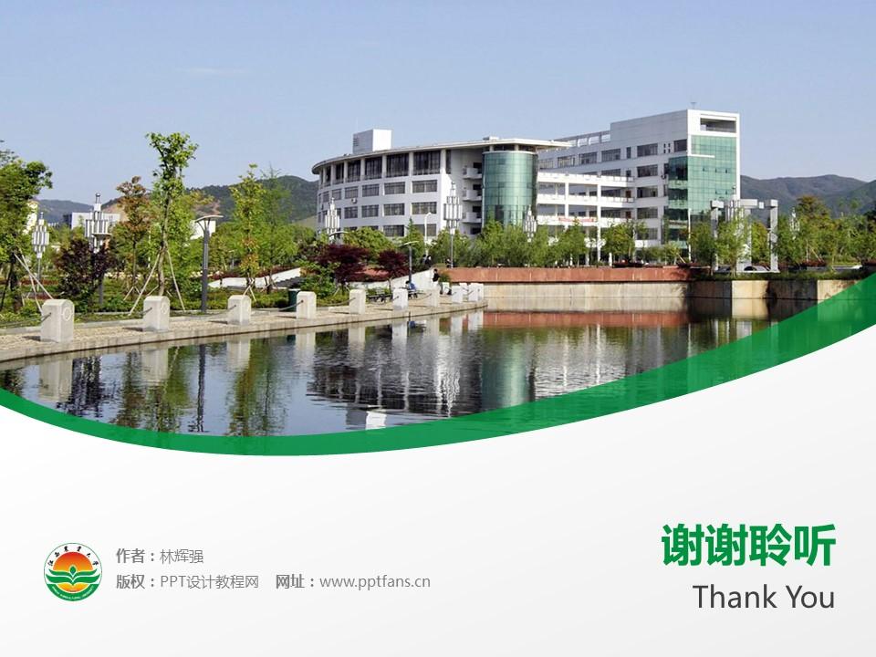 江西农业大学PPT模板下载_幻灯片预览图19