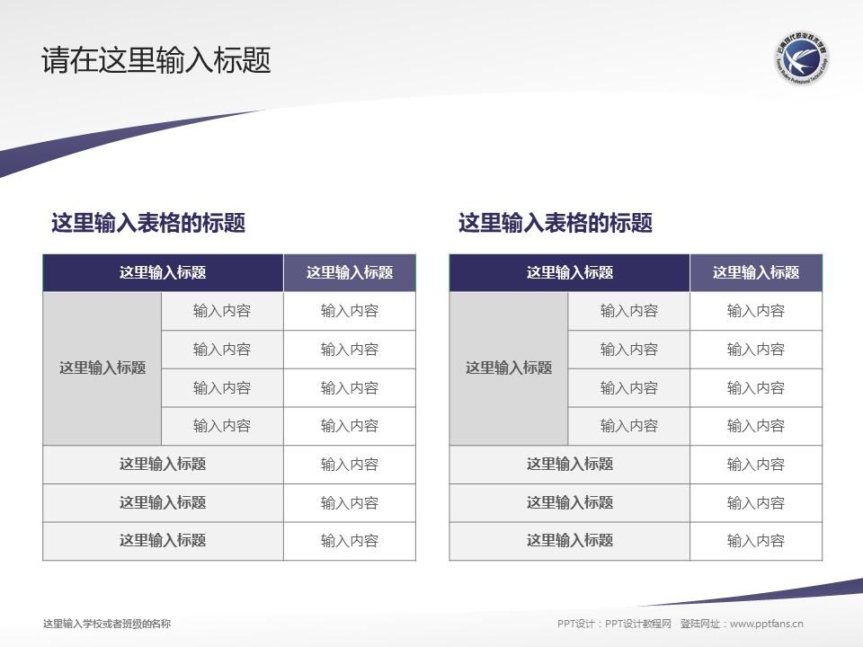 云南现代职业技术学院PPT模板下载_幻灯片预览图18