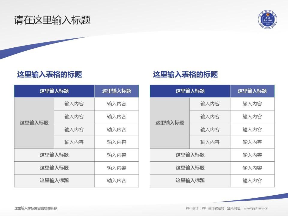 云南警官学院PPT模板下载_幻灯片预览图18