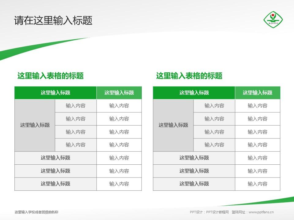 德宏职业学院PPT模板下载_幻灯片预览图18