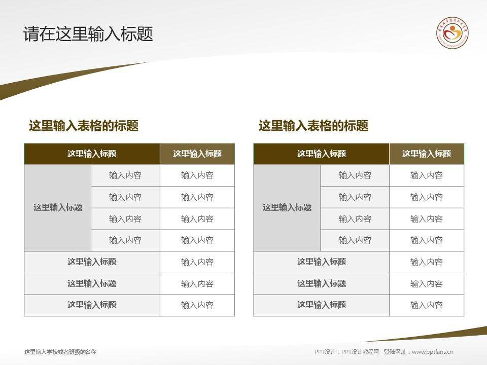 云南城市建设职业学院PPT模板下载_幻灯片预览图18