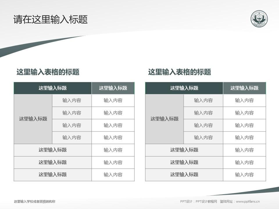 西藏警官高等专科学校PPT模板下载_幻灯片预览图17