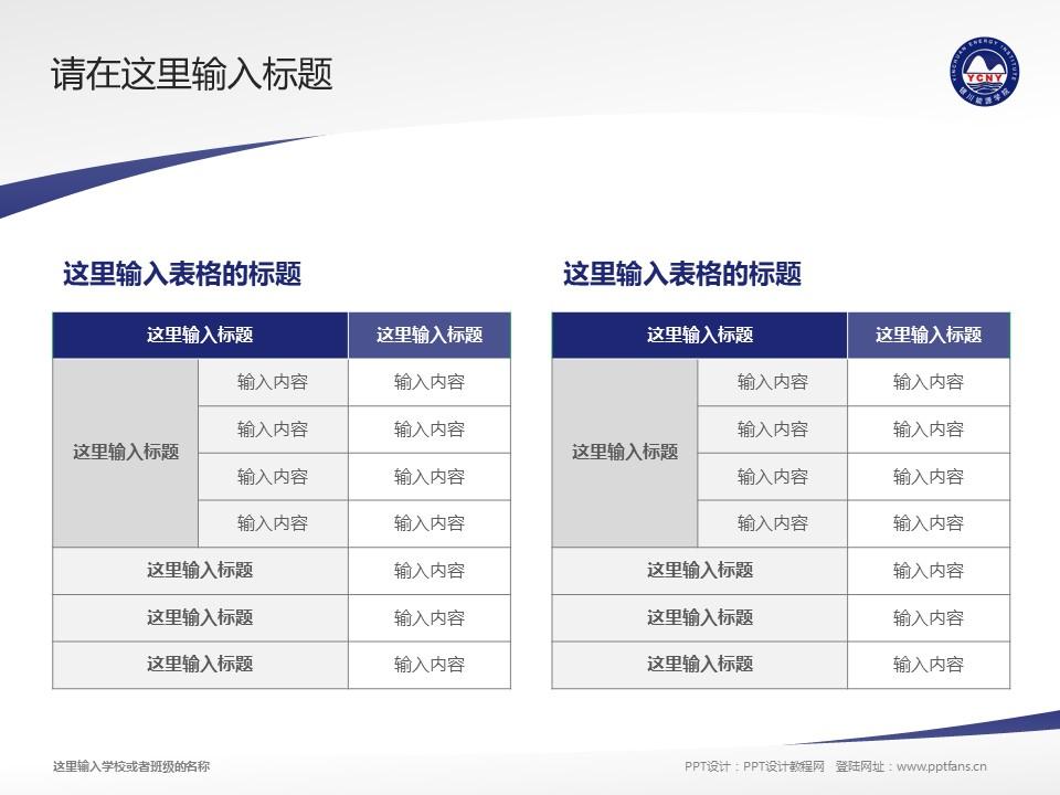 银川能源学院PPT模板下载_幻灯片预览图17