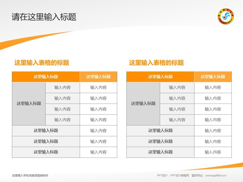 青海师范大学PPT模板下载_幻灯片预览图18
