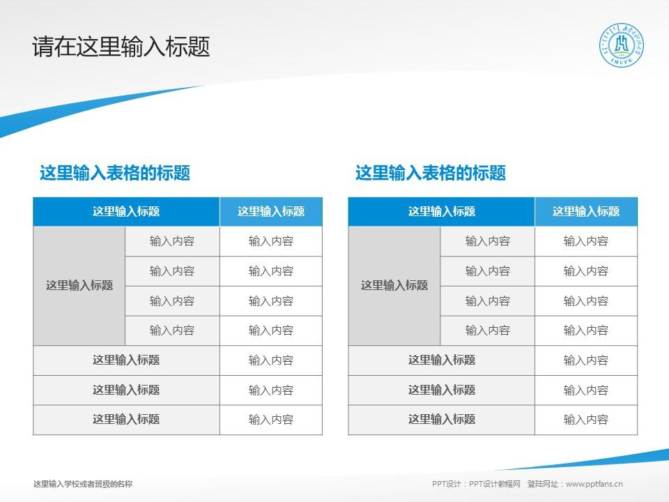 内蒙古财经大学PPT模板下载_幻灯片预览图18