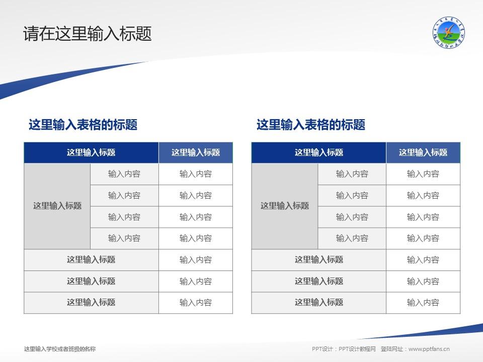 锡林郭勒职业学院PPT模板下载_幻灯片预览图18