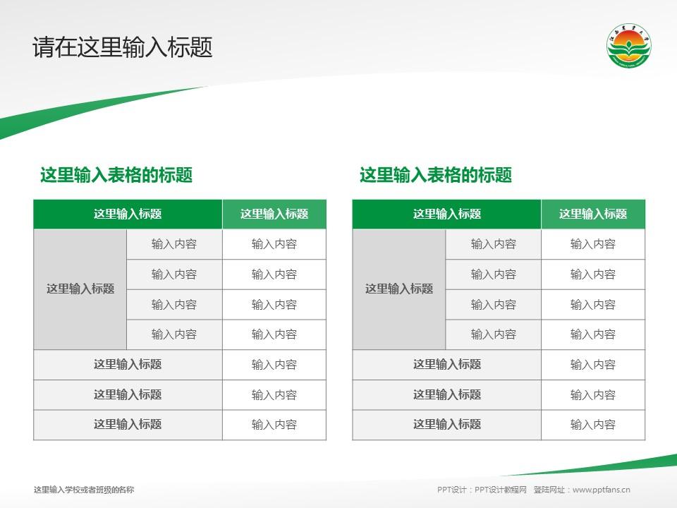 江西农业大学PPT模板下载_幻灯片预览图18