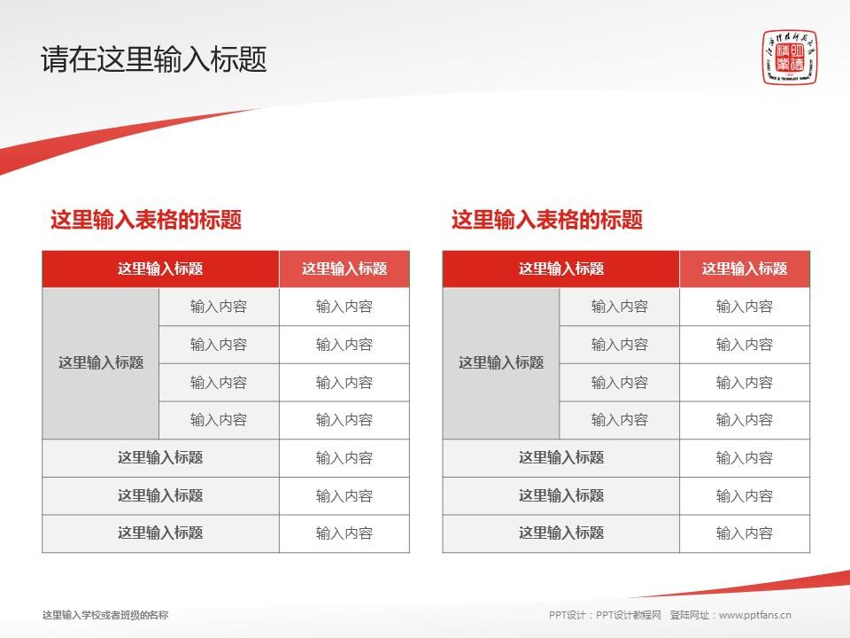江西科技师范大学PPT模板下载