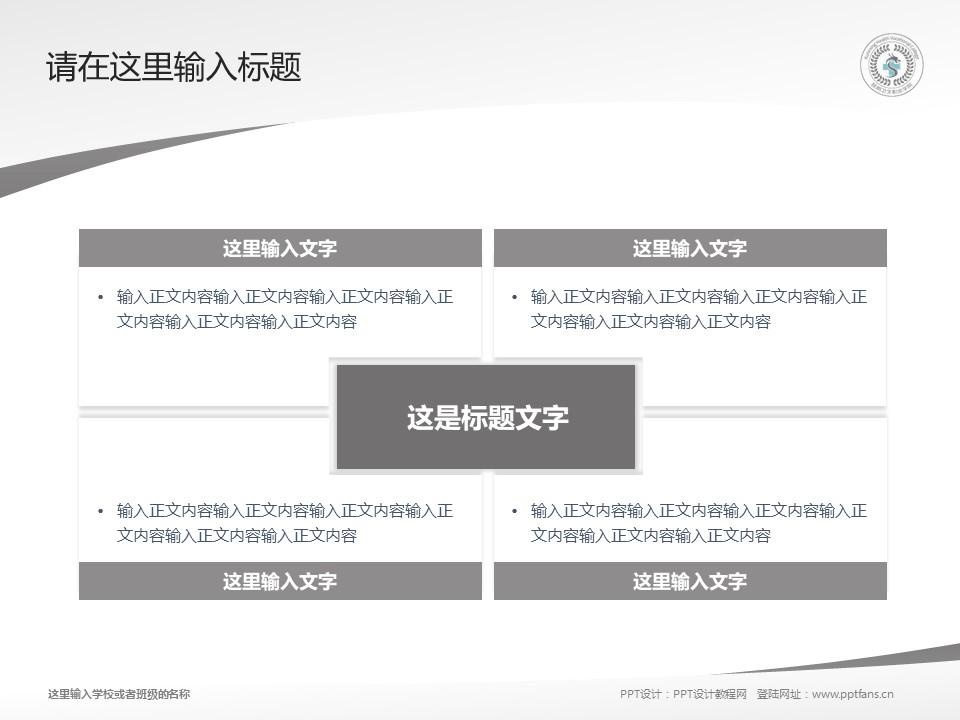 昆明卫生职业学院PPT模板下载_幻灯片预览图17