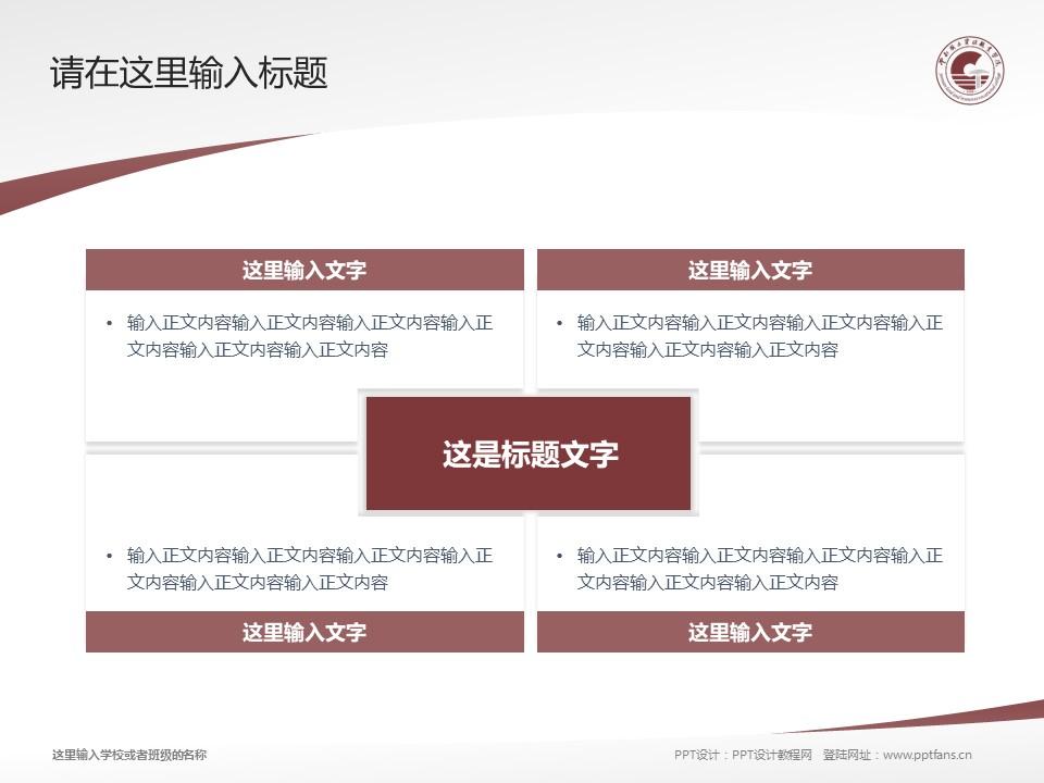 云南国土资源职业学院PPT模板下载_幻灯片预览图16