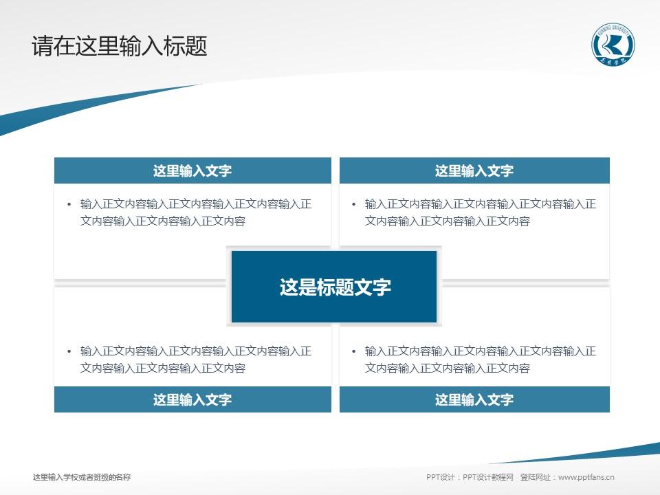 昆明学院PPT模板下载_幻灯片预览图17