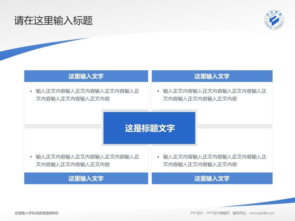 文山学院PPT模板下载_幻灯片预览图17