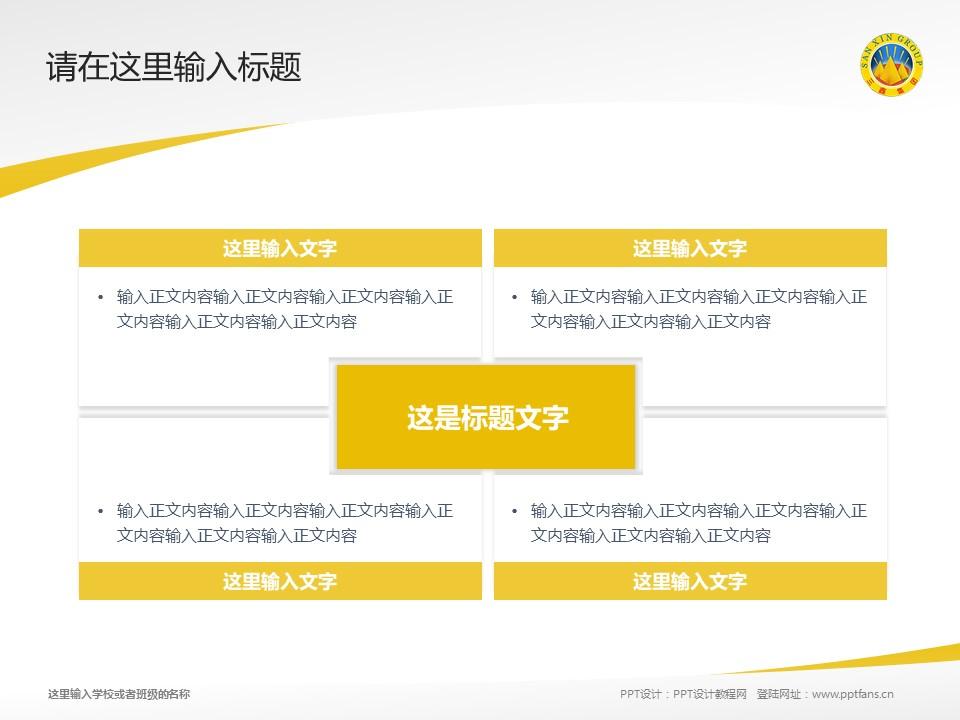 云南三鑫职业技术学院PPT模板下载_幻灯片预览图17