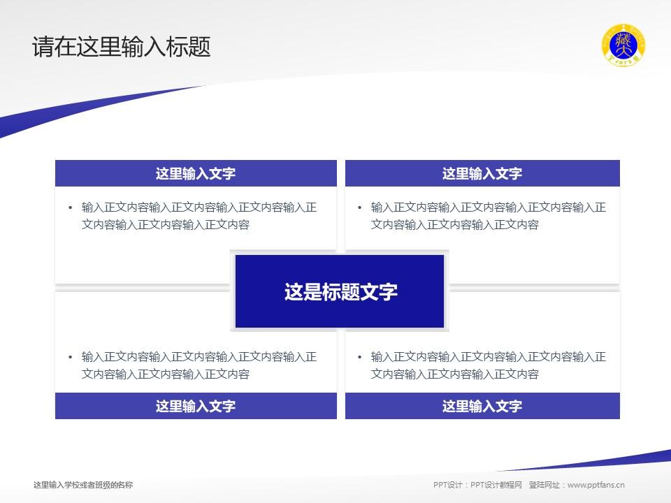 西藏大学PPT模板下载_幻灯片预览图17