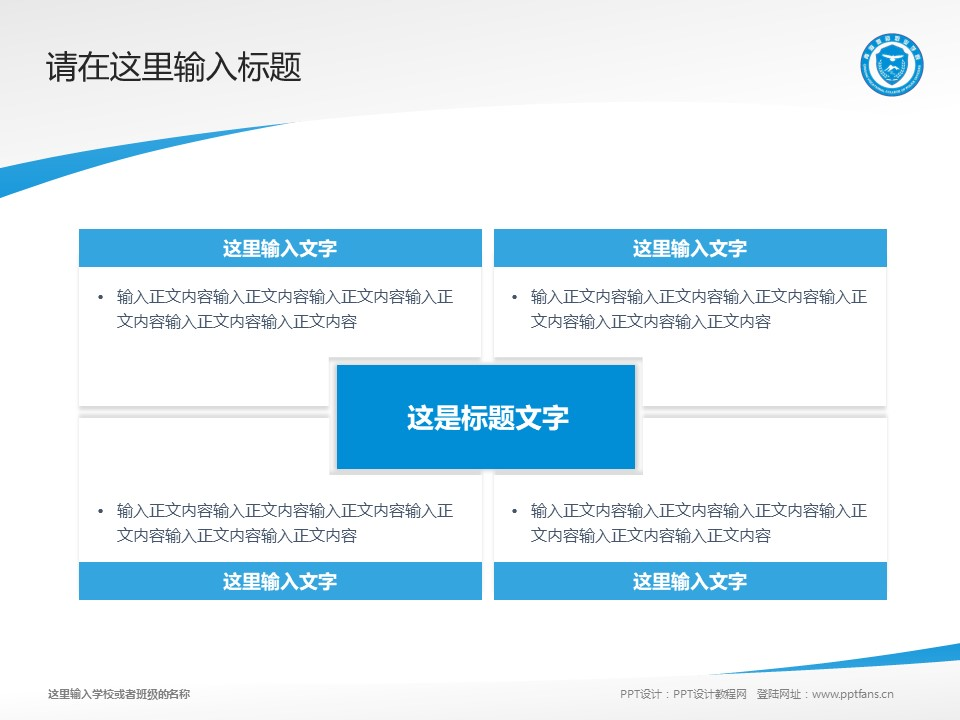 青海警官职业学院PPT模板下载_幻灯片预览图17