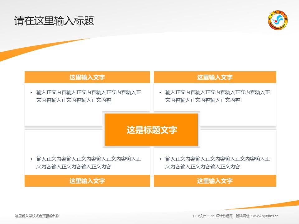 青海师范大学PPT模板下载_幻灯片预览图17