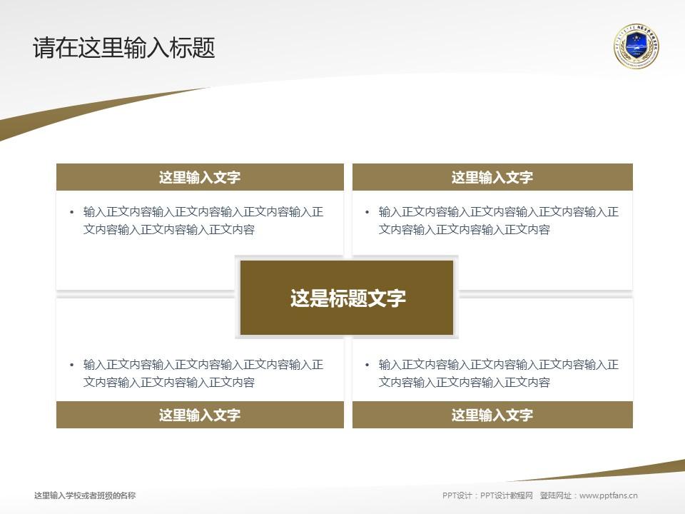 内蒙古警察职业学院PPT模板下载_幻灯片预览图17