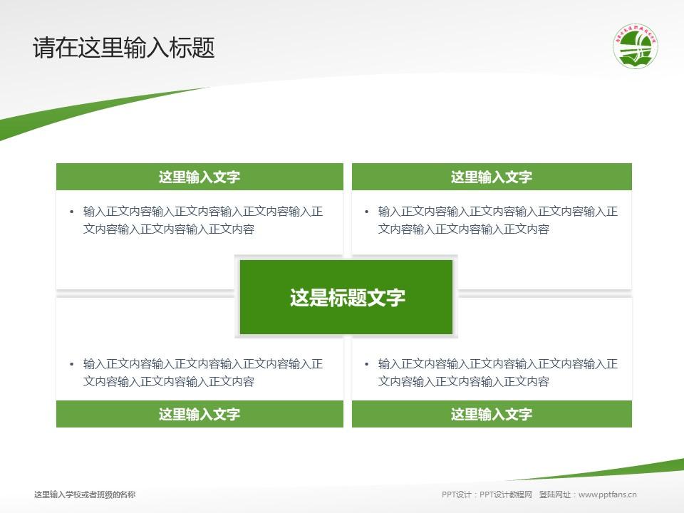 内蒙古交通职业技术学院PPT模板下载_幻灯片预览图17