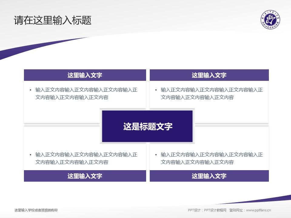 科尔沁艺术职业学院PPT模板下载_幻灯片预览图17