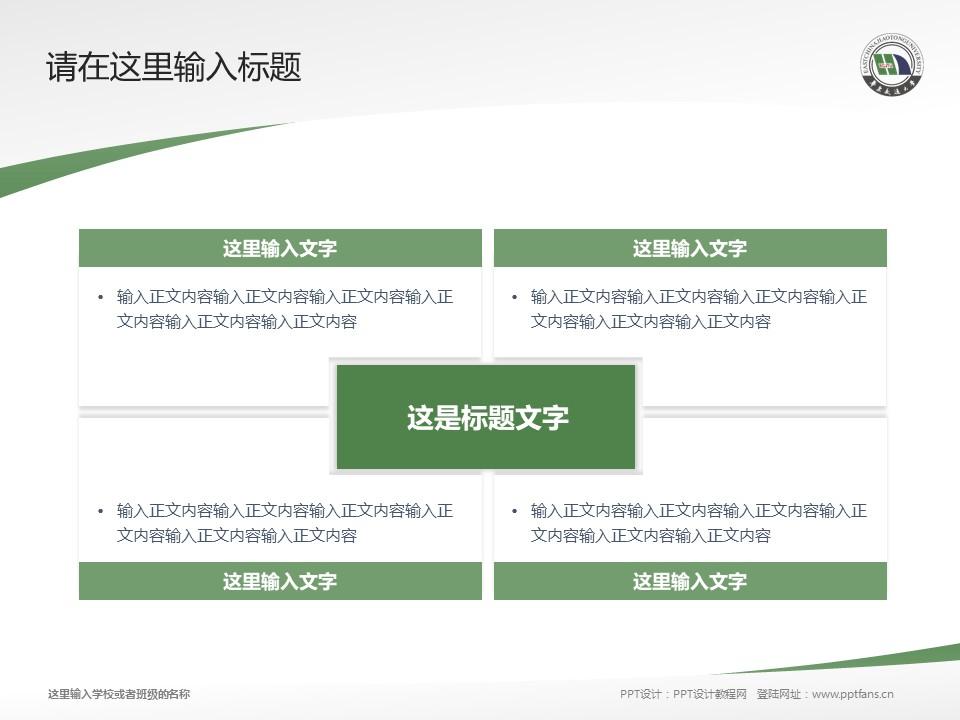华东交通大学PPT模板下载_幻灯片预览图17
