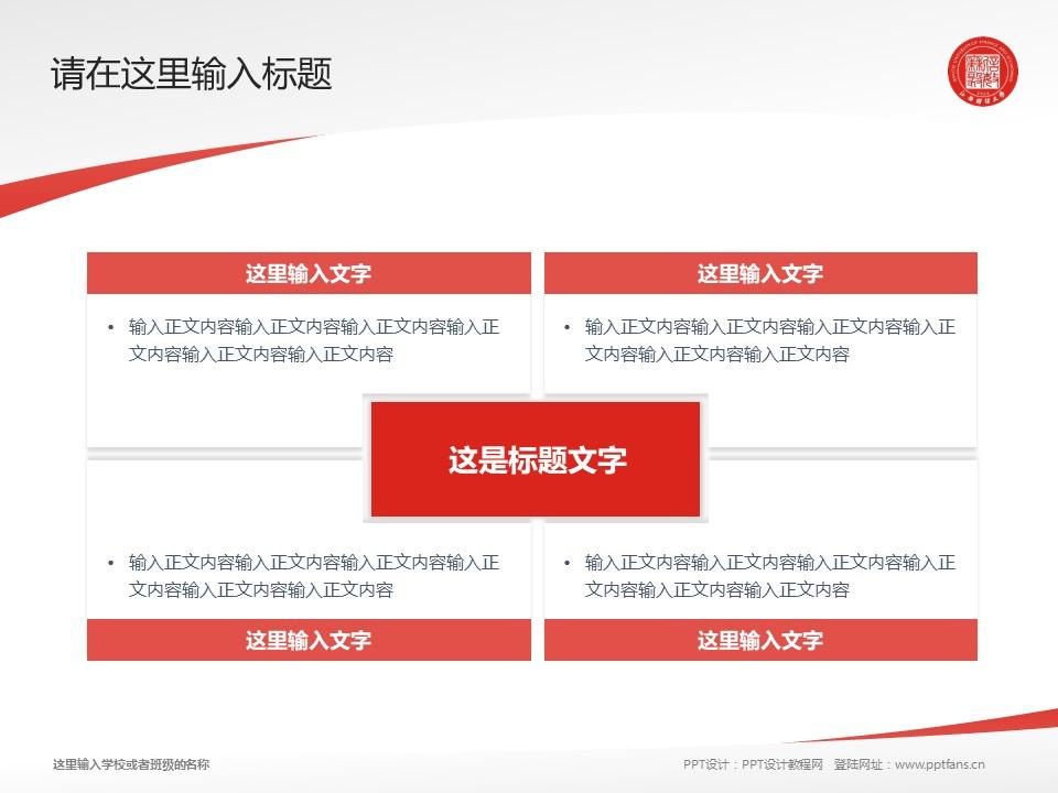 江西财经大学PPT模板下载_幻灯片预览图17