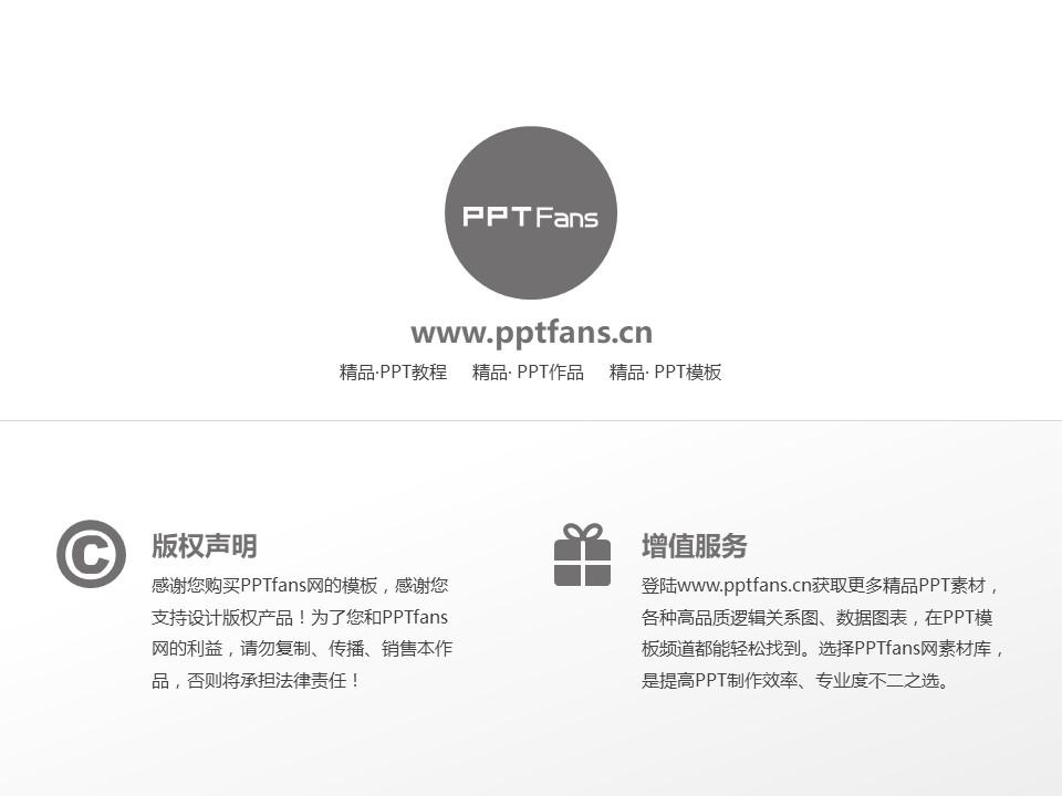 昆明卫生职业学院PPT模板下载_幻灯片预览图20