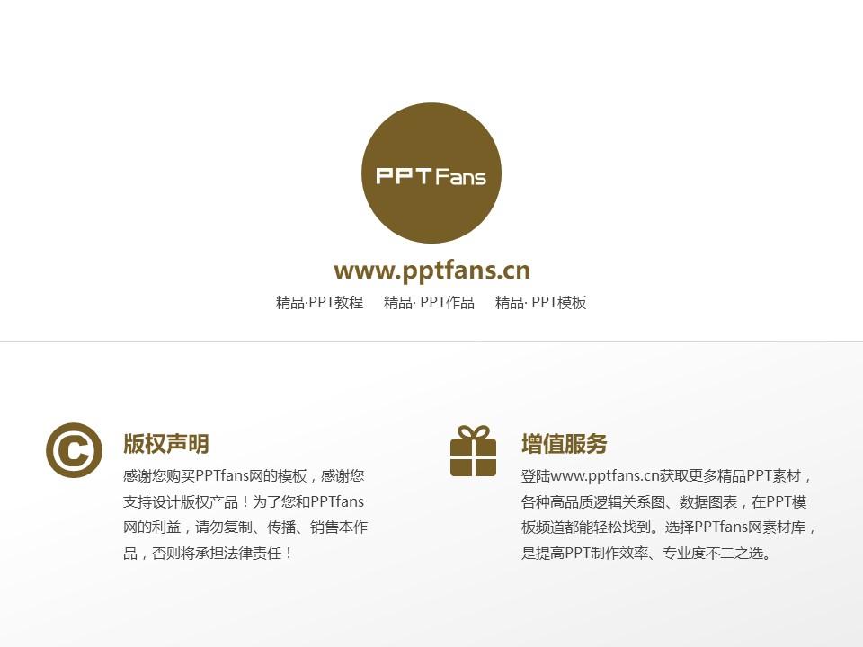 内蒙古警察职业学院PPT模板下载_幻灯片预览图20