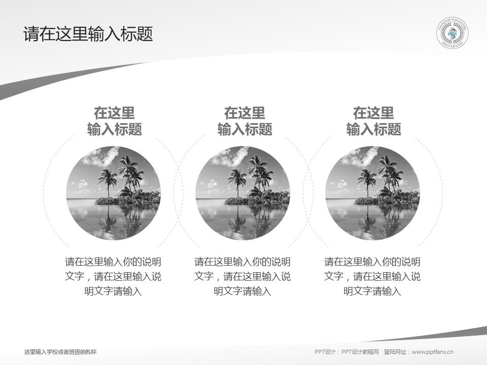 昆明卫生职业学院PPT模板下载_幻灯片预览图15