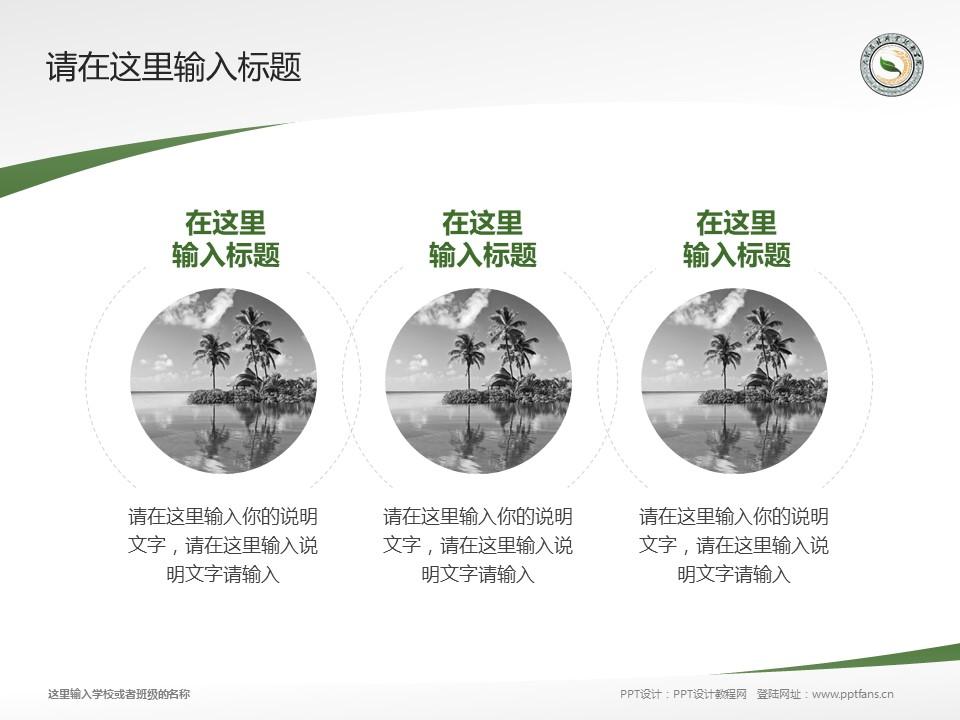 大理农林职业技术学院PPT模板下载_幻灯片预览图15