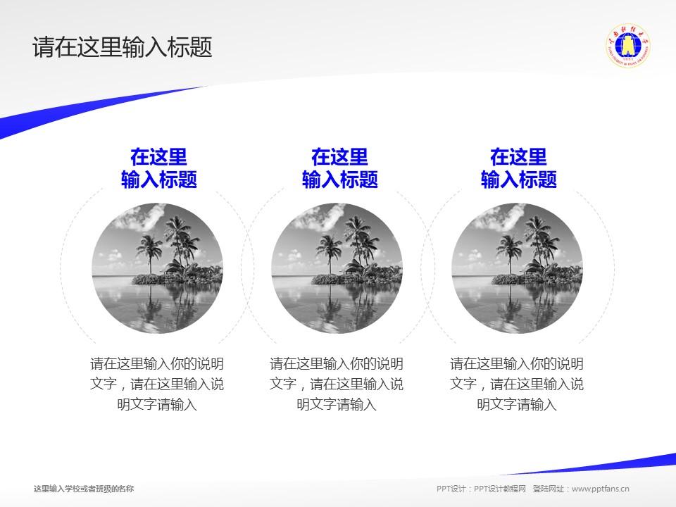 云南财经大学PPT模板下载_幻灯片预览图15