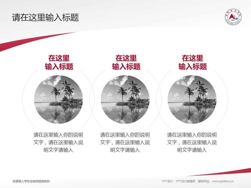 曲靖师范学院PPT模板下载_幻灯片预览图15