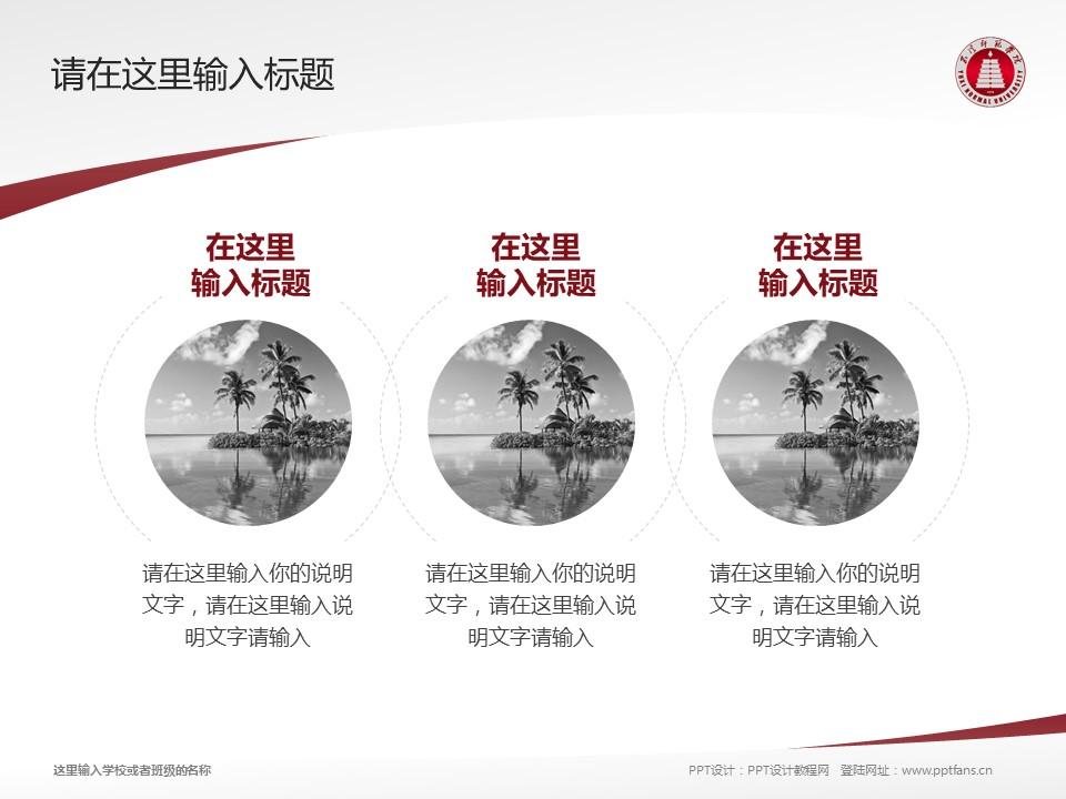 玉溪师范学院PPT模板下载_幻灯片预览图15