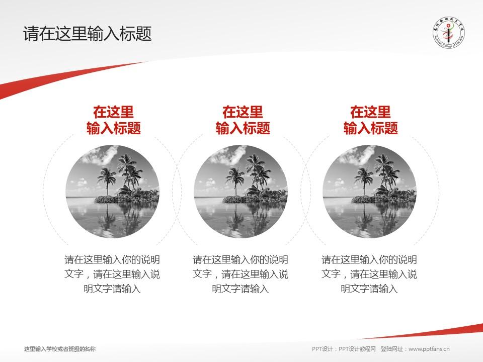 昆明艺术职业学院PPT模板下载_幻灯片预览图15