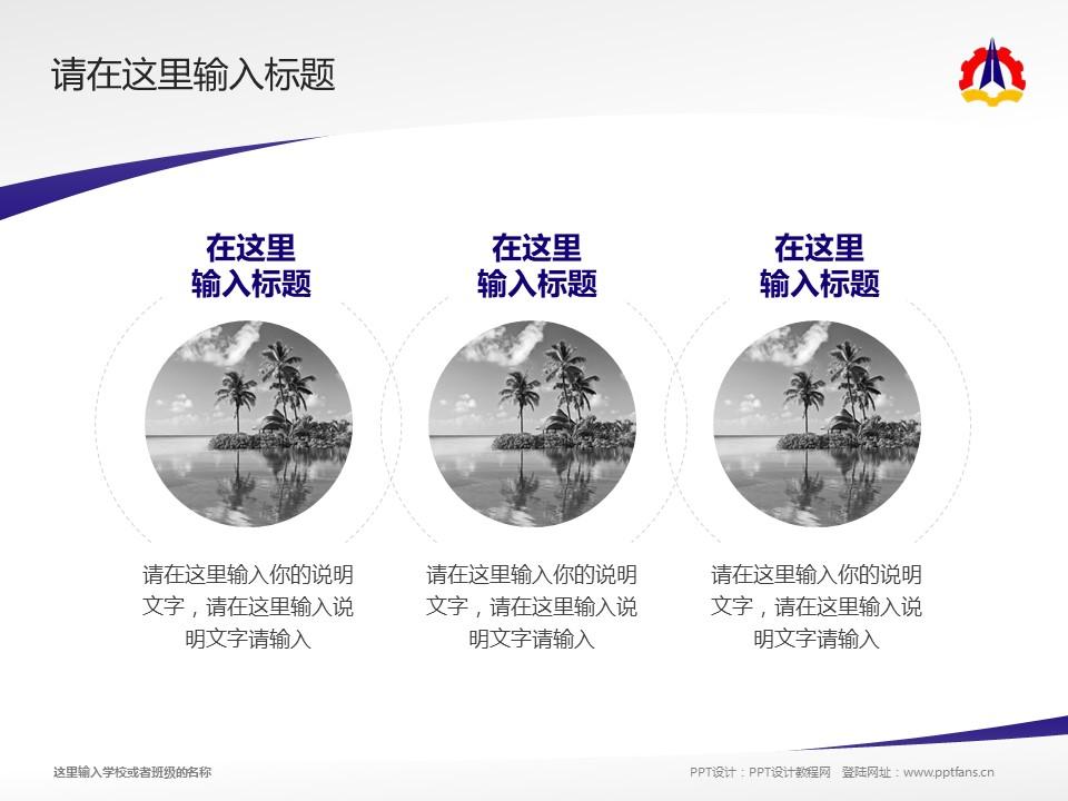 云南国防工业职业技术学院PPT模板下载_幻灯片预览图15