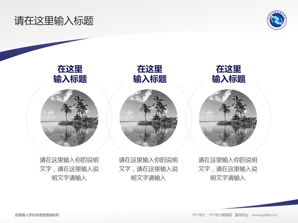 云南机电职业技术学院PPT模板下载_幻灯片预览图15
