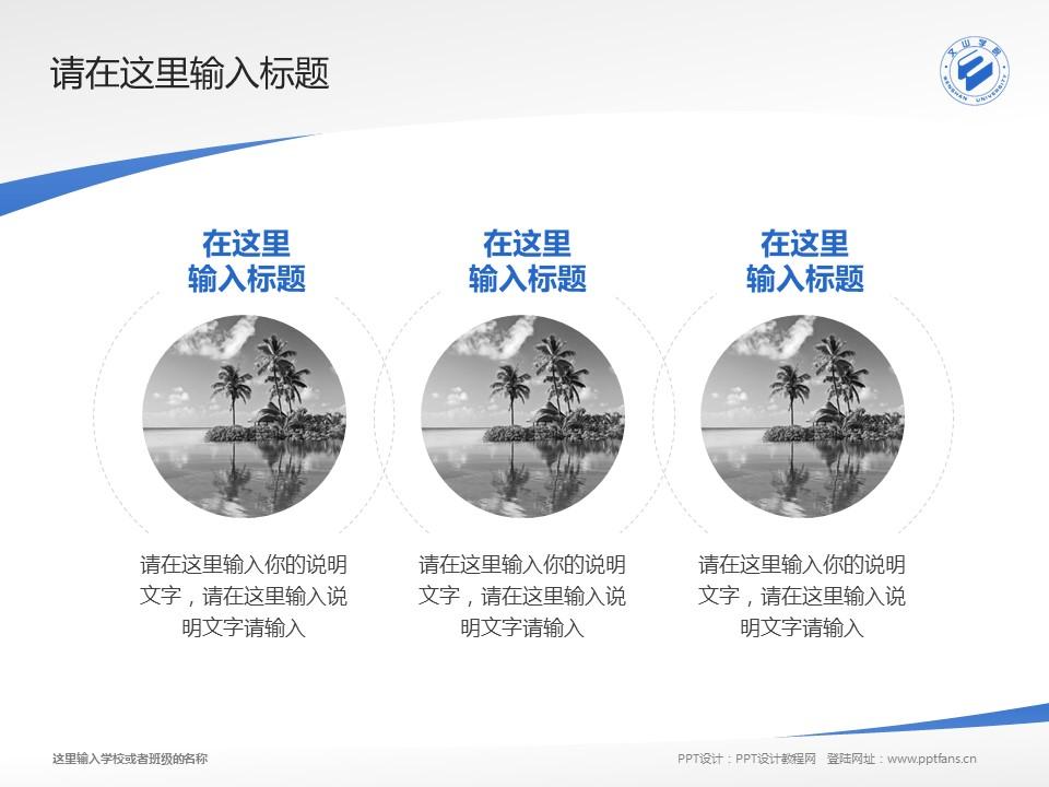 文山学院PPT模板下载_幻灯片预览图15