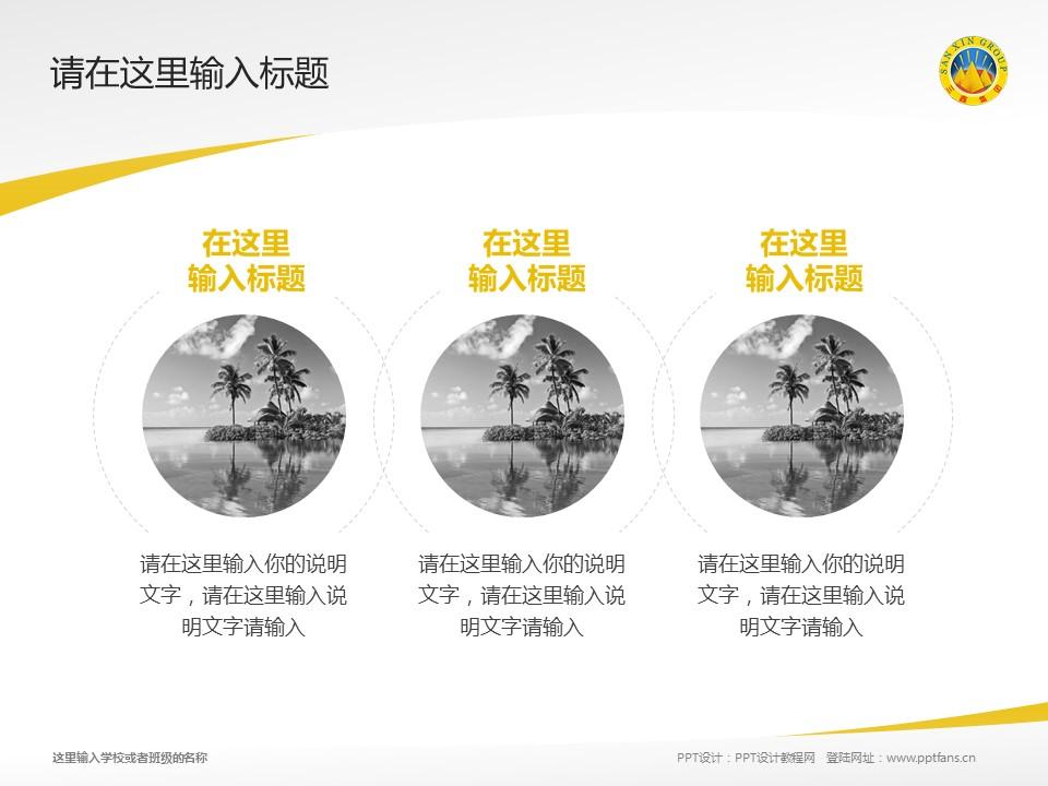 云南三鑫职业技术学院PPT模板下载_幻灯片预览图15