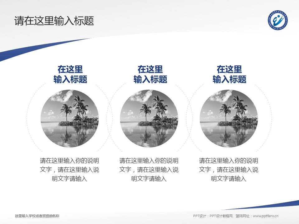 云南经贸外事职业学院PPT模板下载_幻灯片预览图15