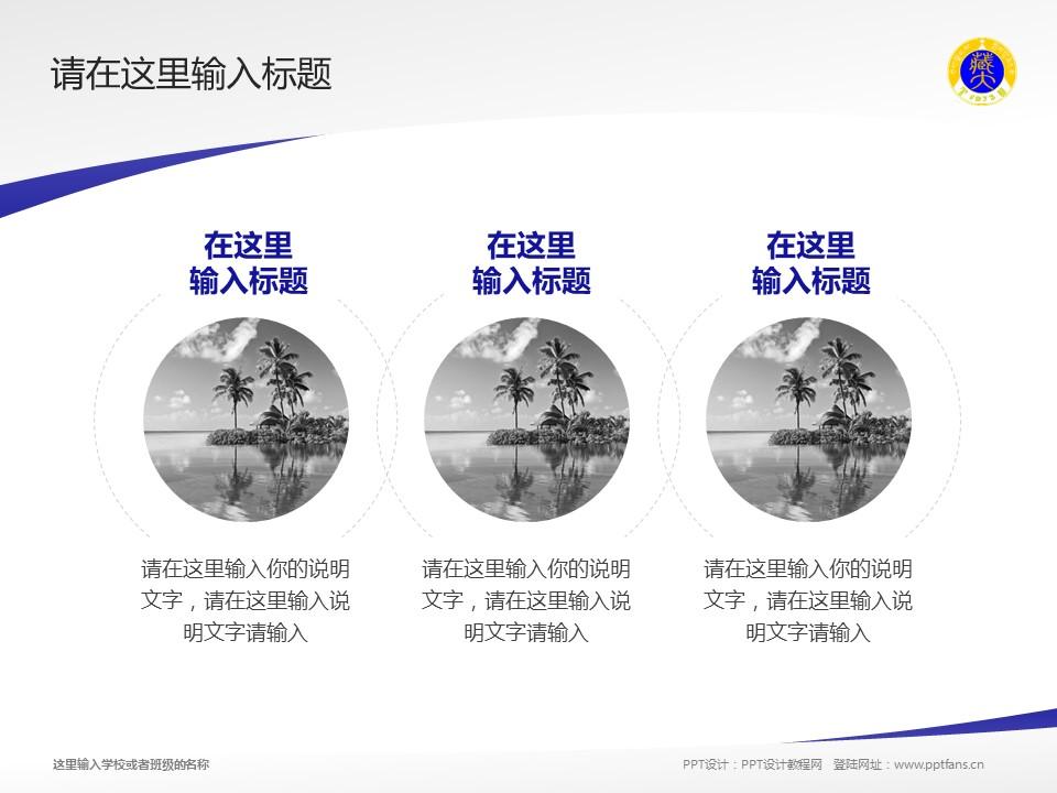 西藏大学PPT模板下载_幻灯片预览图15