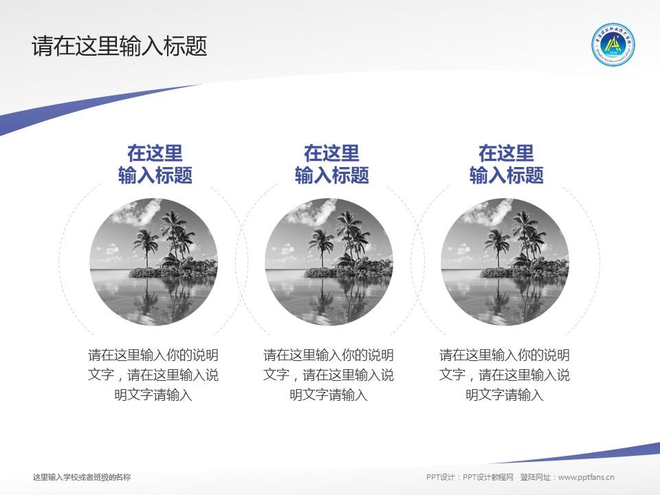 青海建筑职业技术学院PPT模板下载_幻灯片预览图16
