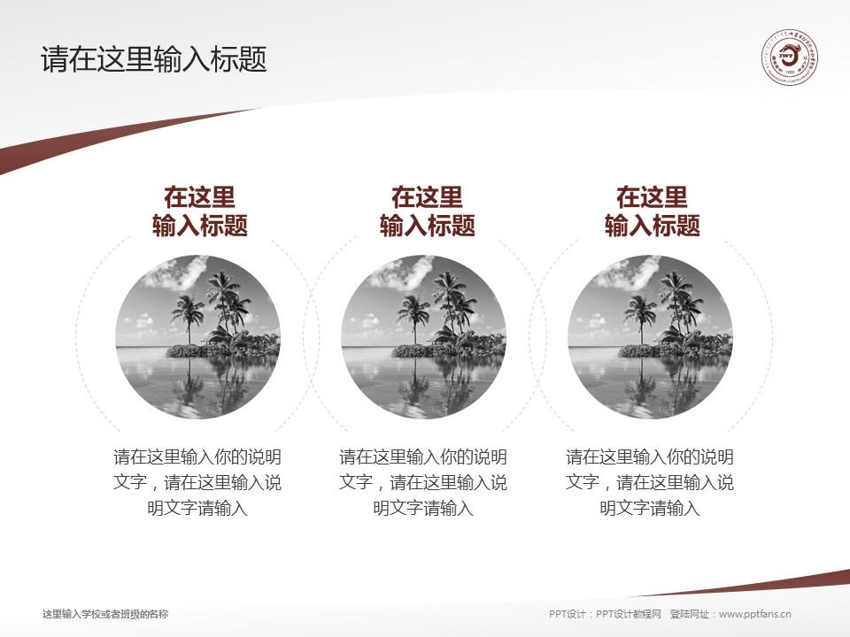 内蒙古经贸外语职业学院PPT模板下载_幻灯片预览图15
