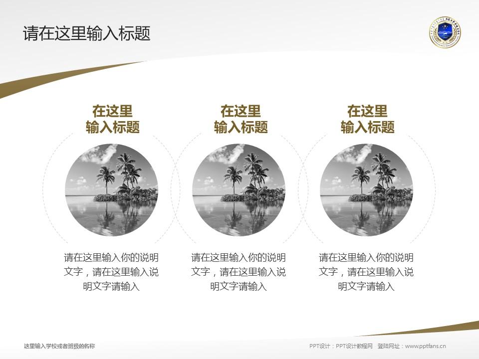 内蒙古警察职业学院PPT模板下载_幻灯片预览图15