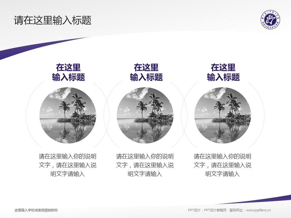 科尔沁艺术职业学院PPT模板下载_幻灯片预览图15