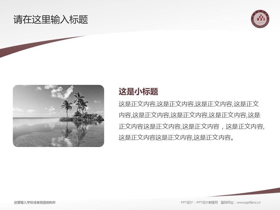 昆明理工大学PPT模板下载_幻灯片预览图4